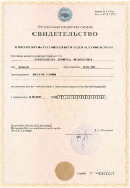 ИНН-Бурейникова