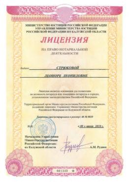 Лицензия-на-право-нотариальной-деятельности